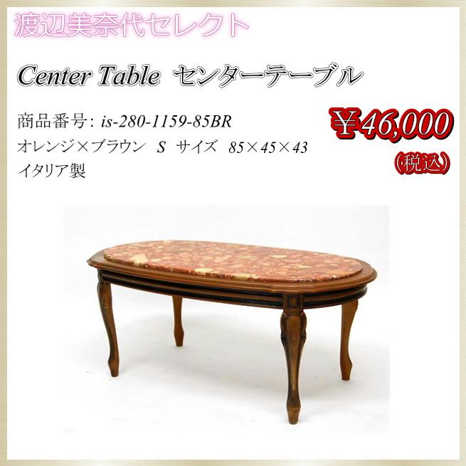 センターテーブル オレンジ×ブラウンS イタリア製 渡辺美奈代セレクト