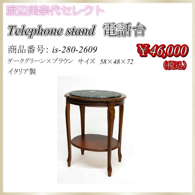 電話台 ダークグリーン×ブラウン イタリア製 渡辺美奈代セレクト