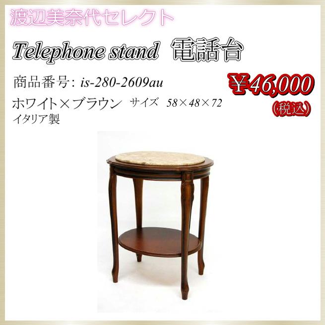 電話台 ホワイト×ブラウン イタリア製 渡辺美奈代セレクト