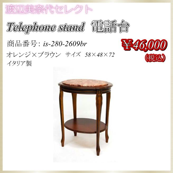 電話台 オレンジ×ブラウン イタリア製 渡辺美奈代セレクト