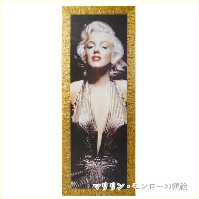 マリリン・モンローの額絵 アート マリリンモンロー 姫系インテリア プリンセスアイテム渡辺美奈代愛用