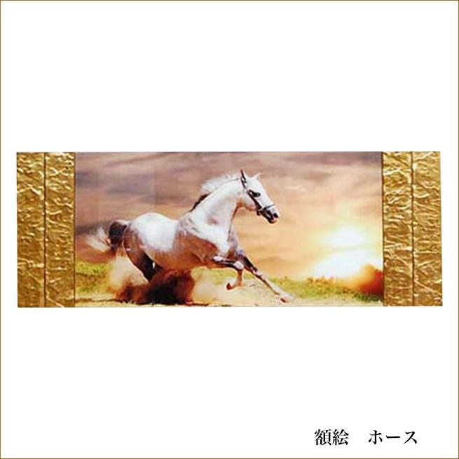 額絵 ホース 馬の絵画 アート ゴールドフレーム 額縁  姫系インテリア プリンセスアイテム渡辺美奈代セレクト