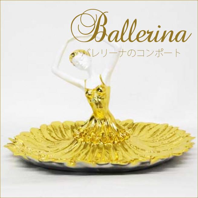 バレリーナのコンポート ホワイト×ゴールド バレリーナのオブジェ 置物 バレエ インテリアオブジェ 雑貨 姫系インテリア プリンセスアイテム渡辺美奈代セレクト