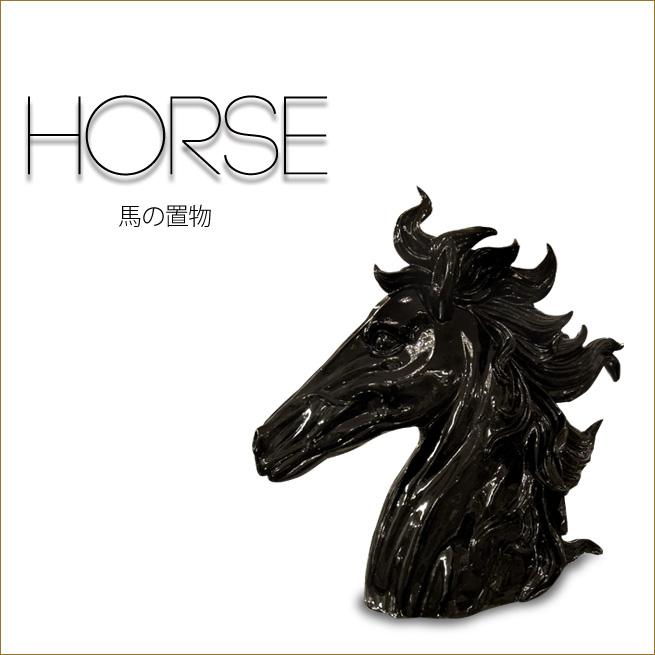 馬の置物 ブラック 黒 ホースオブジェ うま インテリアオブジェ 馬の雑貨 姫系インテリア プリンセスアイテム渡辺美奈代セレクト