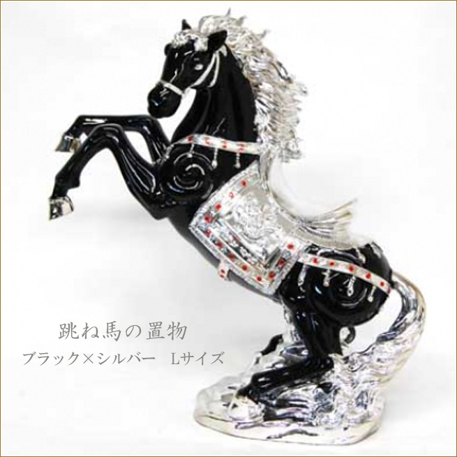 跳ね馬の置物 Lサイズ ブラック×シルバー ホースオブジェ うま インテリアオブジェ 馬の雑貨 姫系インテリア プリンセスアイテム渡辺美奈代セレクト