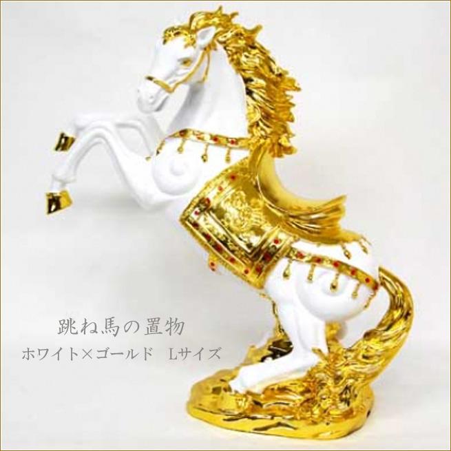跳ね馬の置物 Lサイズ ホワイト× ゴールド ホースオブジェ うま インテリアオブジェ 馬の雑貨 姫系インテリア プリンセスアイテム渡辺美奈代セレクト