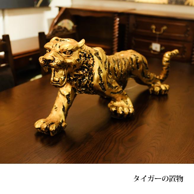 タイガーの置物 ゴールド 虎の置き物 インテリアオブジェ ディスプレイ 渡辺美奈代セレクト
