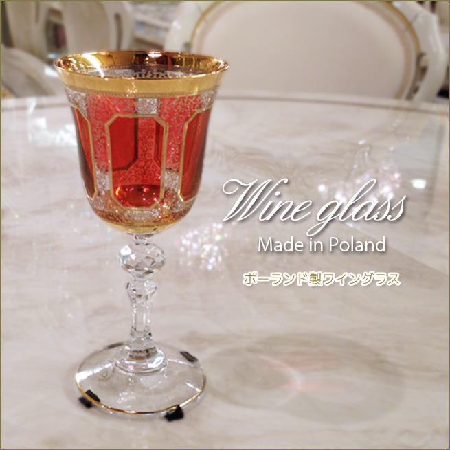 クリスタルワイングラス ポーランド製 レッド ゴールド  クリスタルガラス製品 食器 テーブルウェア インテリア雑貨渡辺美奈代セレクト