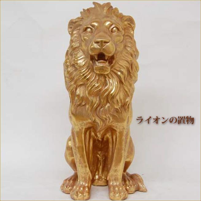 ライオンの置物 ゴールド インテリアオブジェ ディスプレイ渡辺美奈代セレクト