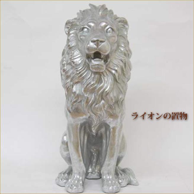 ライオンの置物 シルバー インテリアオブジェ ディスプレイ渡辺美奈代セレクト