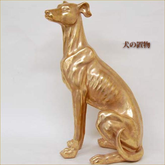 犬の置物 ゴールド いぬのオブジェ インテリアオブジェ ディスプレイ渡辺美奈代セレクト