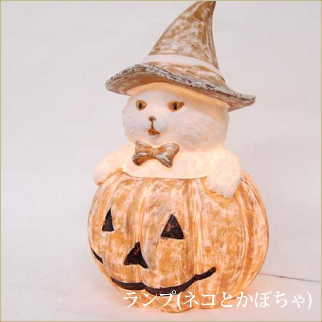 テーブルランプ(ネコとかぼちゃ) ハロウィン卓上ライト 猫 ネコ カボチャ インテリア雑貨 渡辺美奈代セレクト