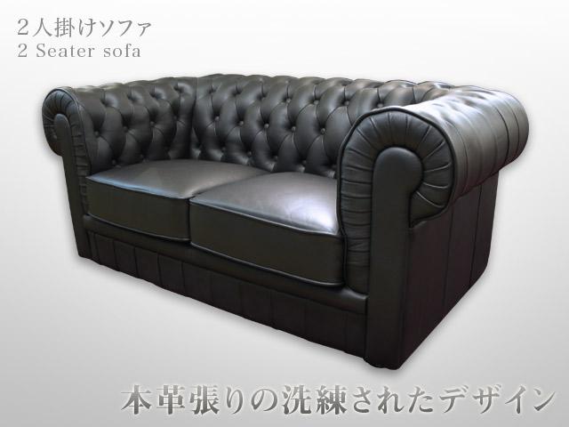 2シーターソファー ブラック ボックスタイプ 本革製 姫系インテリア プリンセス家具渡辺美奈代セレクト