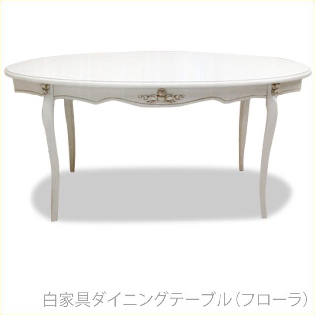 白家具ダイニングテーブル フローラ ホワイト家具 姫系インテリア プリンセス家具渡辺美奈代セレクト