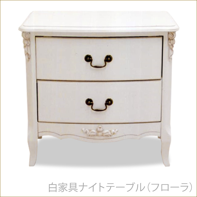 白家具ナイトテーブル フローラ ホワイト家具 収納棚 引き出し 姫系インテリア プリンセス家具渡辺美奈代セレクト