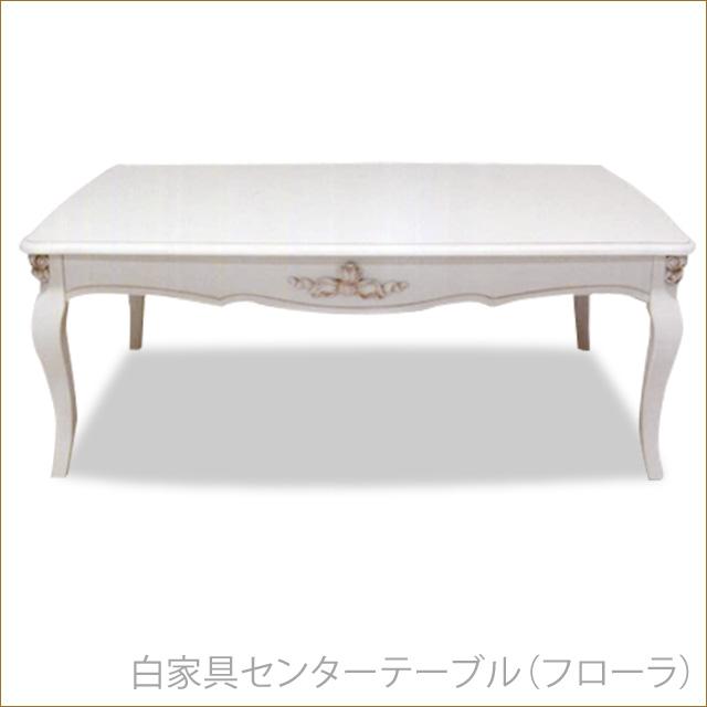 白家具センターテーブル ホワイト家具 姫系インテリア プリンセス家具渡辺美奈代セレクト