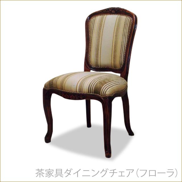 茶家具ダイニングチェアー フローラ ブラウン家具 イス いす 椅子 姫系インテリア プリンセス家具渡辺美奈代セレクト