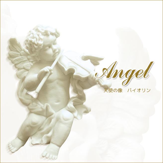 天使の像 バイオリン アンティークホワイト 天使の置物 エンジェルオブジェ インテリアオブジェ ホワイトエンゼル 天使の雑貨 姫系インテリア プリンセスアイテム渡辺美奈代セレクト
