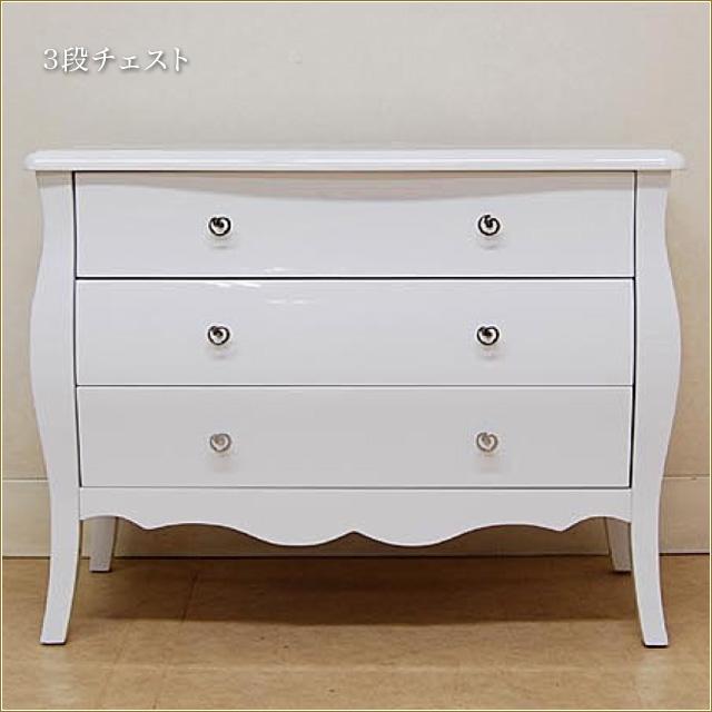 3段チェスト 白家具 ホワイト家具 収納棚 引き出し 姫系インテリア プリンセス家具渡辺美奈代セレクト