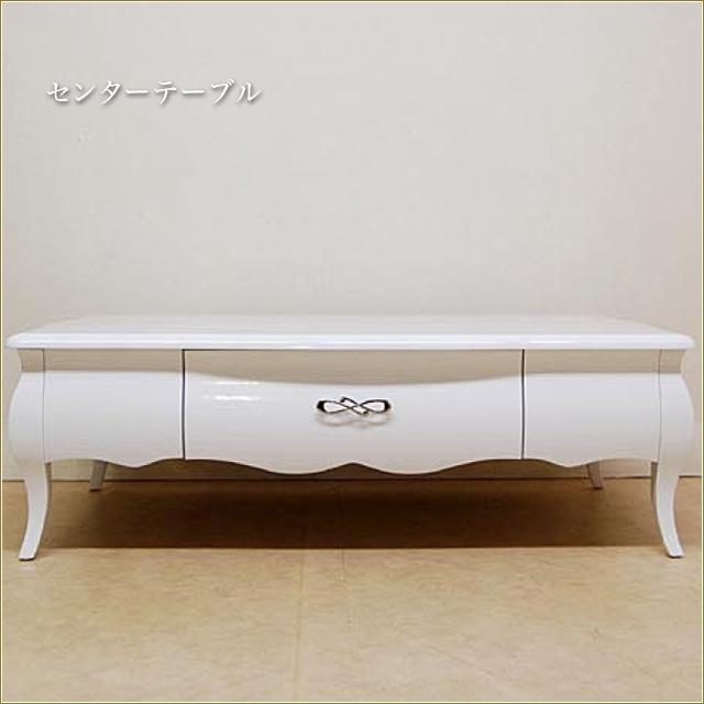 センターテーブル 白家具 ホワイト家具 引出し付き 収納付きローテーブル 姫系インテリア プリンセス家具渡辺美奈代セレクト