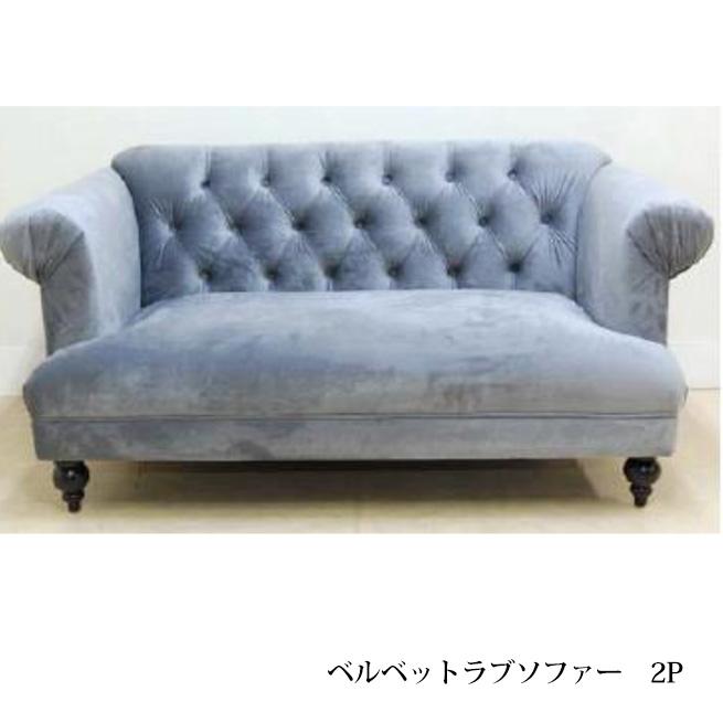 ベルベットラブソファー 2P グレー インテリア 椅子 イス いす渡辺美奈代セレクト