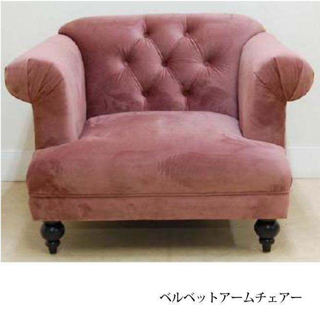 ベルベットアームチェアー ピンク インテリア 椅子 イス いす渡辺美奈代セレクト