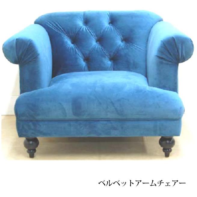 ベルベットアームチェアー ブルー インテリア 椅子 イス いす渡辺美奈代セレクト