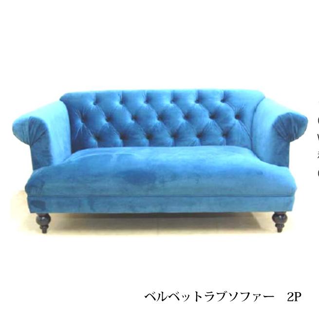 ベルベットラブソファー 2P ブルー インテリア 椅子 イス いす渡辺美奈代セレクト