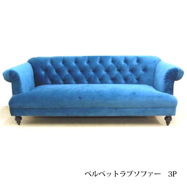 ベルベットラブソファー 3P ブルー インテリア 椅子 イス いす渡辺美奈代セレクト