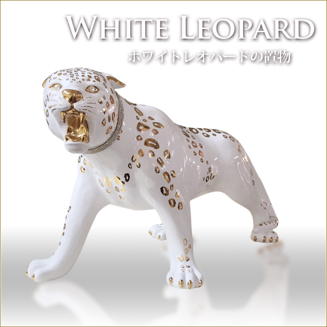 ホワイトレオパードの置物 イタリア製 ホワイト&ゴールド アニマルオブジェ スワロフスキークリスタル インテリアオブジェ 白ヒョウの置物 白豹の置き物 ジャガー チーター渡辺美奈代セレクト