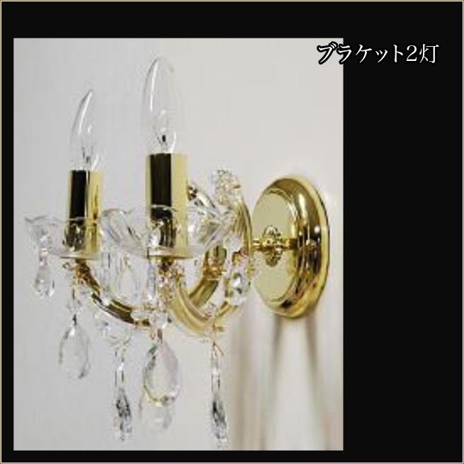ブラケット 2灯 イタリア製 ゴールド ウォールランプ 壁掛けシャンデリア 間接照明 姫系インテリア プリンセス家具 渡辺美奈代セレクト