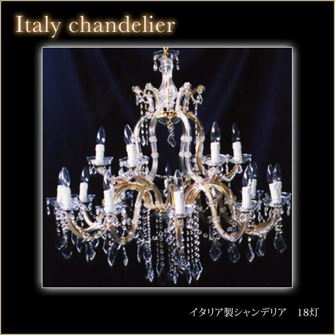 シャンデリア 18灯 イタリア製 姫系インテリア プリンセス家具渡辺美奈代セレクト