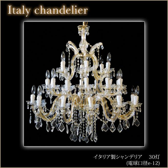 シャンデリア 30灯 イタリア製 姫系インテリア プリンセス家具渡辺美奈代セレクト