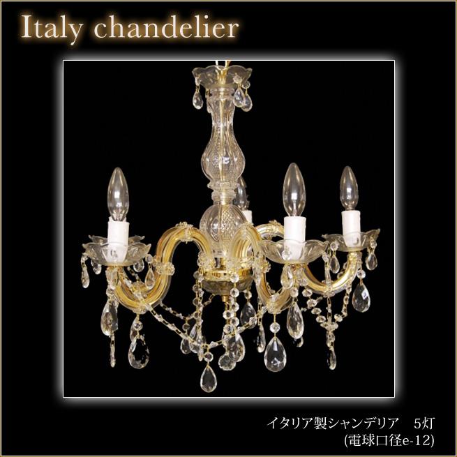 シャンデリア 5灯 イタリア製 姫系インテリア プリンセス家具渡辺美奈代セレクト