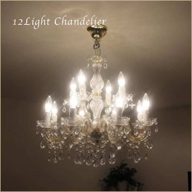 シャンデリア 12灯 イタリア製 姫系インテリア プリンセス家具 渡辺美奈代愛用