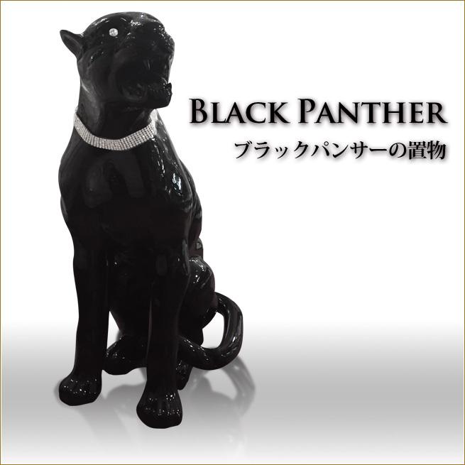 ブラックパンサーの置物 イタリア製 パンサーのオブジェ 黒ひょう 黒ヒョウの置物 黒豹の置き物 スワロフスキークリスタル アニマルオブジェ インテリアオブジェ 渡辺美奈代セレクト