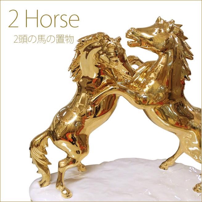 2頭の馬の置き物 ゴールド イタリア製 跳ね馬の置物 縁起物の跳ね馬のオブジェ 午の置物 馬の置物 うまの置物 ホースオブジェ インテリアオブジェ 馬の雑貨渡辺美奈代セレクト
