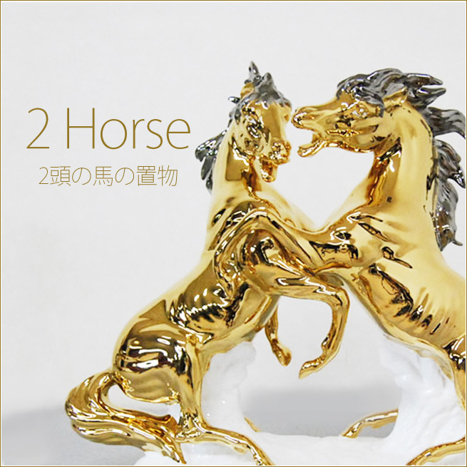 2頭の馬の置物 2ホースオブジェ 跳ね馬 インテリアオブジェ 馬の雑貨 姫系インテリア プリンセスアイテム渡辺美奈代セレクト