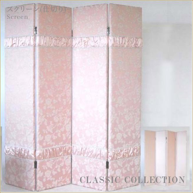 スクリーン 仕切り(4枚) 花柄ピンクシリーズ クラシックコレクション Jennifer Taylor ジェニファーテイラー  フラワーピンク 間仕切り 目隠し パーテーション 姫系インテリア渡辺美奈代セレクト