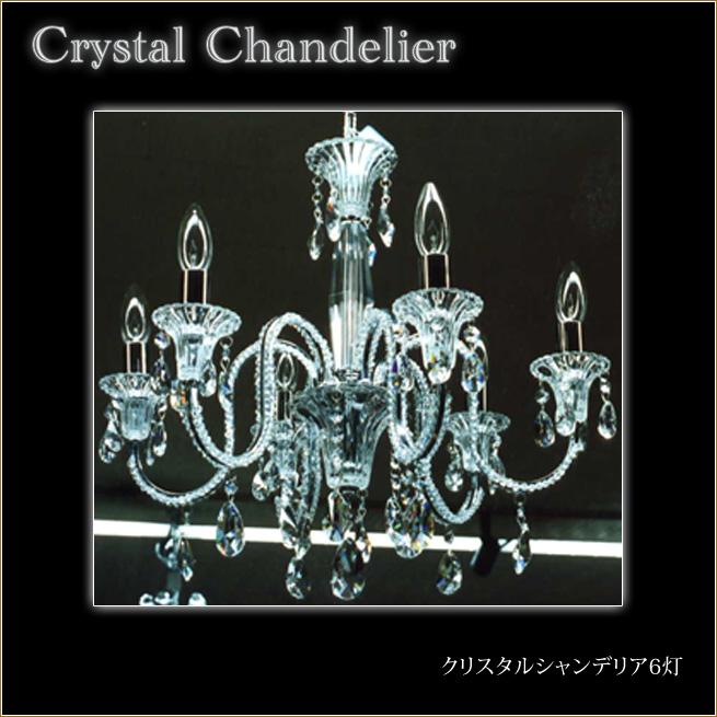 クリスタルシャンデリア 6灯 シルバー 姫系インテリア プリンセス家具渡辺美奈代セレクト