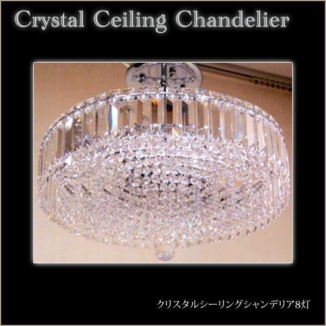 クリスタルシーリングシャンデリア 8灯 シルバー 姫系インテリア プリンセス家具渡辺美奈代セレクト