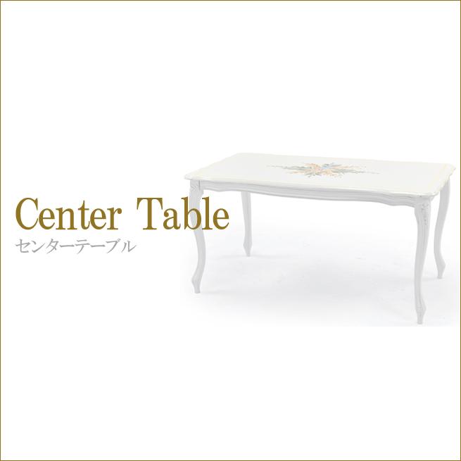 【代引き不可】センターテーブル ホワイトイタリア製家具 イタリア家具 クラシック家具 姫系インテリア テーブル リビングテーブル 渡辺美奈代セレクト