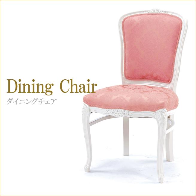 【代引き不可】チェアピンク ホワイトイタリア製家具 イタリア家具 クラシック家具 姫系インテリア ダイニングチェア 椅子 渡辺美奈代セレクト