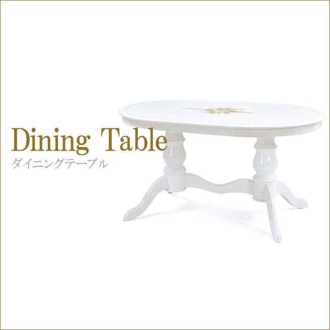 【代引き不可】ダイニングテーブル ホワイトイタリア製家具 イタリア家具 クラシック家具 姫系インテリア テーブル ダイニングテーブル 渡辺美奈代セレクト