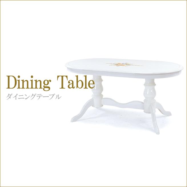 【代引き不可】ダイニングテーブル ホワイトイタリア製家具 イタリア家具 クラシック家具 姫系インテリア テーブル ダイニング 渡辺美奈代セレクト