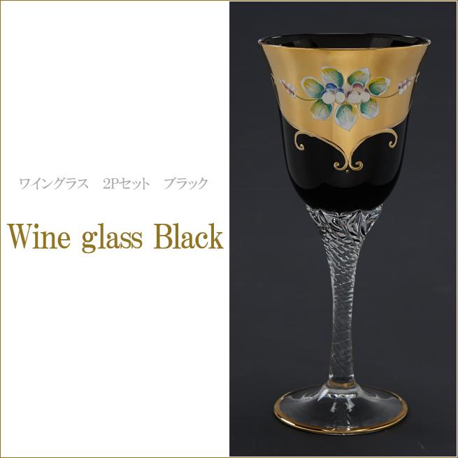 超歓迎 ワイングラス 2Pセット ブラック チェコ製グラス クリスタルガラス ボヘミアンガラス ダイニング雑貨 コップ グラス 食器 テーブルウェア 姫系インテリア渡辺美奈代セレクト, アットデア 36c7065d