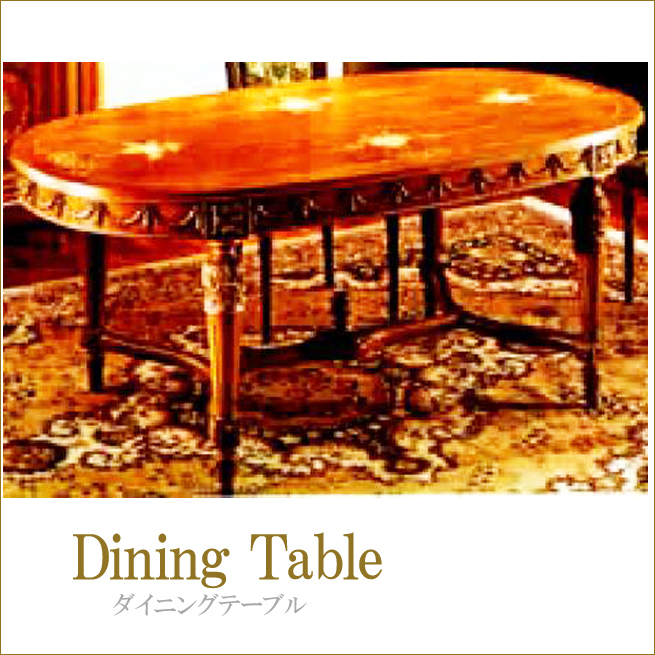 ダイニングテーブル アンティーク調家具 クラシック家具 アンティーク家具 姫系インテリア テーブル 食卓渡辺美奈代セレクト
