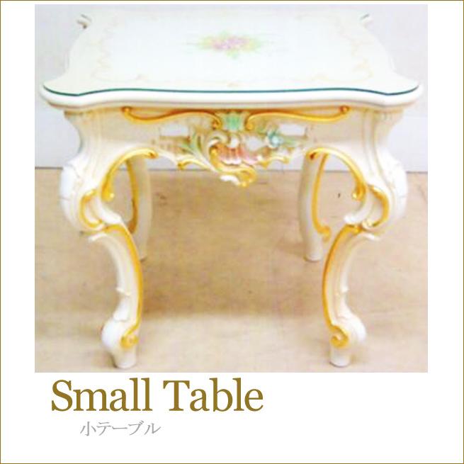 小テーブル アンティーク調家具 クラシック家具 アンティーク家具 姫系インテリア サイドテーブル テーブル渡辺美奈代セレクト