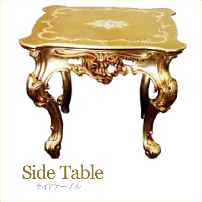 サイドテーブル アンティーク調家具 クラシック家具 アンティーク家具 姫系インテリア サイドテーブル テーブル渡辺美奈代セレクト