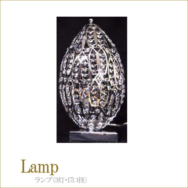ランプ(3灯・17口径) インテリアライト インテリアランプ 姫系インテリア 屋内照明 スタンドランプ渡辺美奈代セレクト
